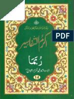 PARAH-14-TAFSEER.pdf