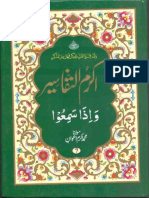 Parah - 7 - Akram ut Tafaseer by Maulana Akram Awan MZA