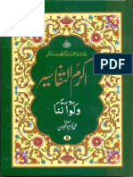 Parah - 8 - Akram ut Tafaseer by Maulana Akram Awan MZA