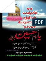 Tamil-Karbala_Oar_Unmai_Sampavam.pdf