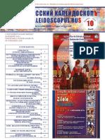 Caleidoscop rus.pdf