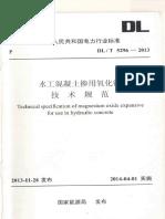 Dl t5296 2013水工混凝土掺用氧化镁技术规范