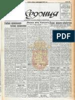 Macedonia Newspaper (1926 - 1934) - 43 to 69