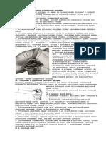 Obnazhenie I Perevyazka Podmyshechnoy Arterii