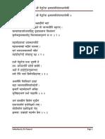 Venkatesha Kshamatrayastrimcchashloki Stotram-Sanskrit