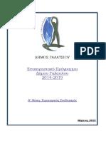 Επιχειρησιακό Πρόγραμμα 2014-2019 Α΄Φάση Στατηγικός Σχεδιασμός
