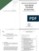 Малиновский Б. Научная Теория Культуры (Нация и Культура. Научное Наследие). 2005
