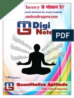 Digi Notes 01-01-2016 Maths