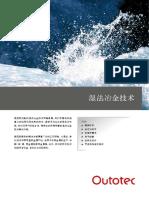 OTE_Hydrometallurgical_technologies_chi_web.pdf