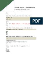 exam_prep_jp.pdf