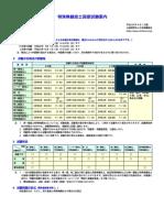 toku.pdf