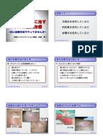 [kenichi Sato/佐藤健一] (2010/07/11) <スポーツトレーナー向け講演会>自宅でできる湿潤治療(スライド)