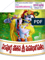 Sampoorna Pothana Sri Maha Bhagavatham-Padya