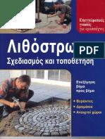 Lithostrosi-Sxediasmos Kai Efarmogi