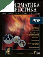 Ukraina Numizmatika Feleristika 2004-1