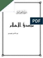 Ar Principles of Islam