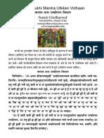 Baglamukhi Utkeelan Utkilan Mantra Evam Keelak Stotra in Hindi