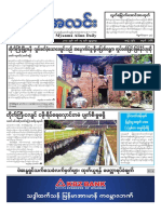 Myanma Alinn Daily_ 15 March  2017 Newpapers.pdf