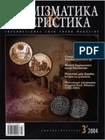 Ukraina Numizmatika Feleristika 2004-3