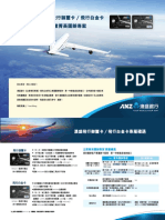 Anz 澳盛銀行信用卡 企業菁英專案 2017q1 PDF