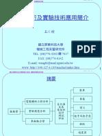 3-振動分析及實驗技術應用簡介