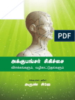 Acupuncture Treatment Guide Tamil