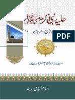 Hulya Nabi Akram Mukammal With Titles