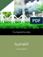القومية.pdf