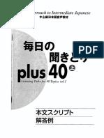El Japonés de Uso Diario 40 Audio.pdf