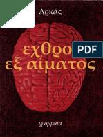 Εχθροί εξ αίματος.pdf