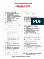 Plus Two Tamil First Paper One Mark Questions With Answer