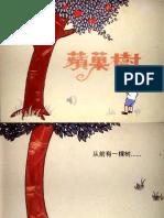幼儿绘本故事《苹果树(爱心树)》