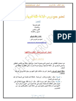 cours arabe.pdf