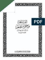 Al-Fâtihah och Djuz 'Amma tillsammans med översättningen av dess versers betydelser på svenska