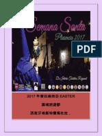 Semana Santa de Plasencia 2017.Chinesetrad