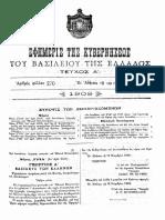 Νόμος ΓΥΙΔ/1909 (3414/1909) «Περί Γενικού Εκκλησιαστικού Ταμείου και διοικήσεως Μοναστηρίων»