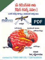 Brain Reading Tho Aata