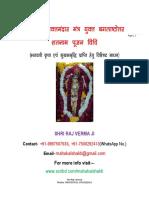 Baglamukhi Bhakt Mandaar Mantra With Ashtottar Shatnam Puja (भक्तमन्दार मंत्र युक्त बगला शतनामावली)