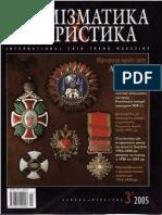 Ukraina Numizmatika Feleristika 2005-3