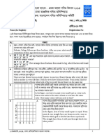 2014_Primary_Dhaka_Question.pdf