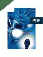 243337372-Abonil-by-Md-Jafar-Iqbal-Seraboi-com.pdf