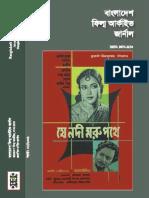 Bangladesh Film Archive PDF-2