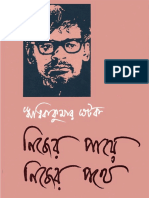 Nijer Paye Nijer Pathe by Ritwikkumar Ghatak