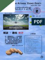 2015_newsletter2