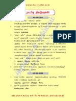 ARIVUKADAL YEAR BOOK-2013 ( Press Ctrl+S to SAVE ).pdf