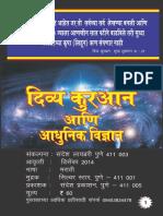 Islam & Science (Marathi)