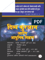 Islam & Science (Marathi)