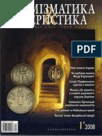 Ukraina Numizmatika Feleristika 2008-1