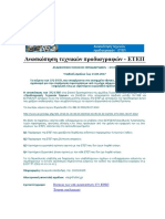 ETEP_Review_by_ELOT.pdf