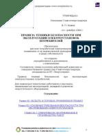 pravila_tekhniki_bezopasnosti_pri_ekspluatatsii_elektroustanovok_potrebitel (1).pdf